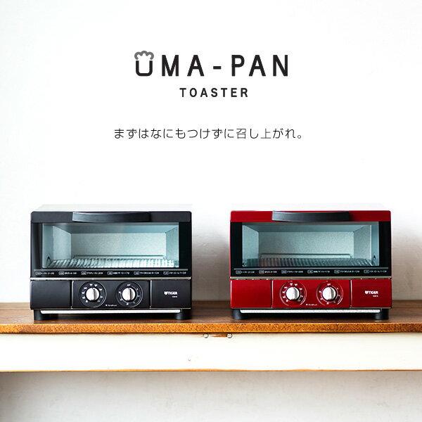 【送料無料】タイガー魔法瓶 オーブントースター 「うまパントースター」 KAE-G13N タイガー トースター 食パン おいしい おしゃれ レッド マットブラック