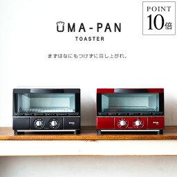 タイガー 「うまパントースター」 KAE-G13N タイガー魔法瓶 トースター 食パン おいしい おしゃれ レッド マットブラック 1300W 1人暮らし