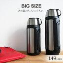 【送料無料】タイガー魔法瓶 ステンレス ボトル 「サハラ」 (1.5L) 水筒 MHK-A151XC クリアーステンレス タイガー 大容量 アウトドア