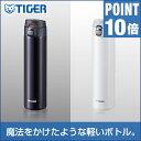 タイガー ステンレスボトル 水筒 ワンプッシュタイプ 「夢重力」 (600ml) MMJ-A060