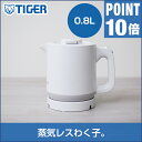 タイガー 電気ケトル 蒸気レス 「わく子」 0.8L PCJ-A080 タイガー魔法瓶 ケトル ポ