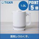 タイガー 蒸気レス 電気 ケトル 「わく子」 PCJ-A100 ホワイト ピンク ブルー