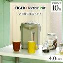 【エントリーでポイント10倍】 タイガー マイコン電気ポット (4.0L) PDN-A400 大容量