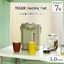 タイガー マイコン電気ポット (5.0L) PDN-A500 大容量 電動ポット