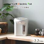 【送料無料】タイガー魔法瓶 マイコン電動ポット(2.2L) PDR-G220WU アーバンホワイト 節電 省スチーム 電気ポット