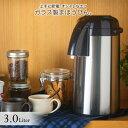 電気を使わずしっかり保温・保冷。 ふたを開けてそのまま給湯できるガラス製まほうびん。