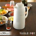 【送料無料】タイガー ガラス製まほうびん (0.99L) PRO-G100W ホワイト 保温保冷 日本製