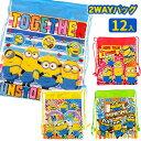 [ ミニオン グッズ ] ■ ミニオンズ 2WAYバッグ ★ 12ヶ ★ 1ヶあたり75円(税別) ★ 色柄