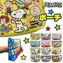 クリスマス 景品 SNOOPY / スヌーピー 低単価ポーチ 1ヶあたり201円(税別) 色柄は当店