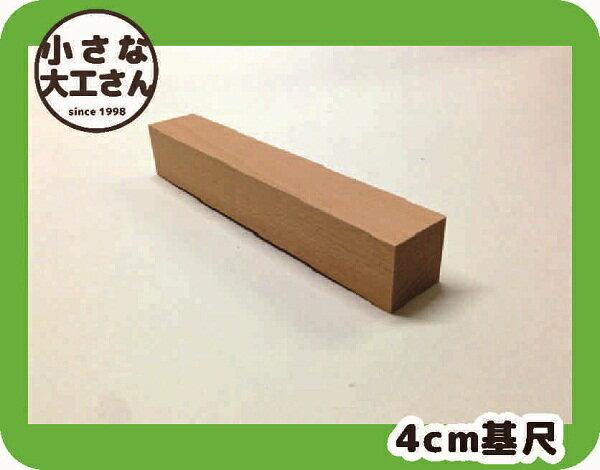 小さな大工さん 4cm基尺 4×4×24センチ 単品 積み木 国産 工場直販