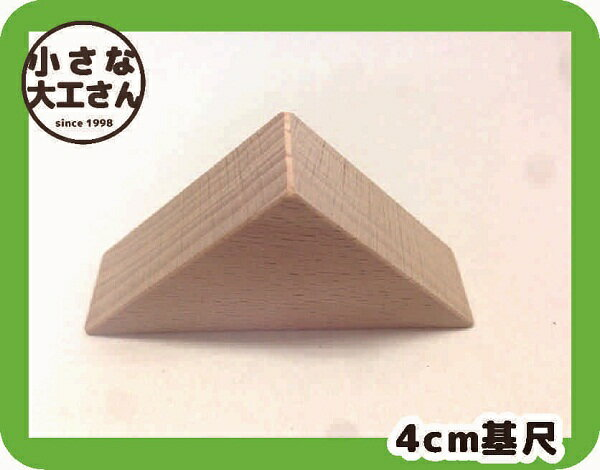 40ミリ基尺 直角二等辺三角形(中) 単品