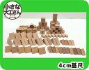 【積木セット】円柱、三角、アーチの半分など色んな形の積み木がたくさん入ったセット 40ミリ基尺 40-28