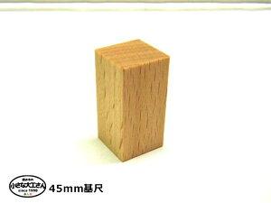 【積み木単品】22.5×22.5×45ミリ 4.5センチ基尺 積