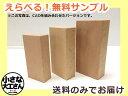 えらべる! 積み木のサンプル 無料サンプル 日本製 白木の積み木 選択項目よりひとつずつお選びください 40・45・50ミリ基尺
