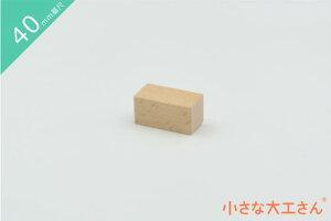 【40mm基尺】20×20×40mm単品商品 積み木