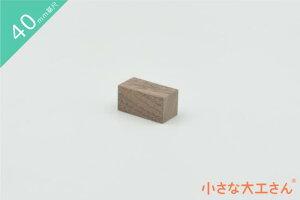 【40mm基尺】ウォールナット 20×20×40mm単品商品 積