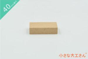 【40mm基尺】40×20×80mm単品商品 積み木 直方体