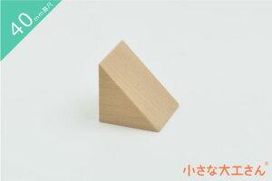【40mm基尺】二等辺三角形2(あつ)単品商品 積み木