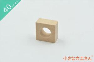 【40mm基尺】ミニとんねる単品商品 積み木 レールパ