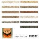 ブリックタイル用 目地材 壁 床用です。白 黒 黄 茶 グレー 黒等の色が選択可能です。レンガ積みにも使用出来 レンガ建築をを美しく仕上げます。ブリックモルタル ブリックメヂ メジ ブリックメジ