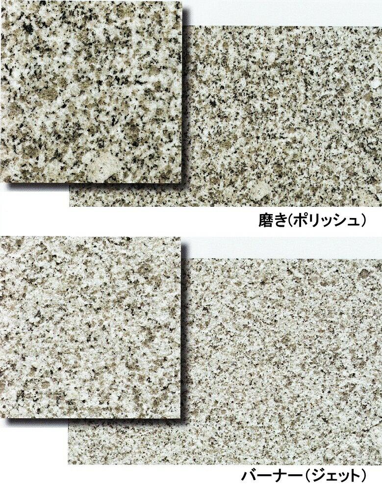 御影石G603白300角磨き・バーナー床・壁用一枚からの販売外床・内床外壁・内壁(玄関ポーチ・テーブ