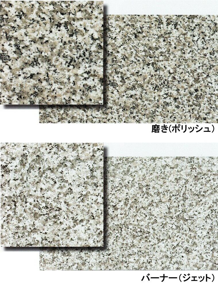 御影石G623白300x600磨き・バーナー床・壁用一枚からの販売外床・内床外壁・内壁(玄関ポーチ・