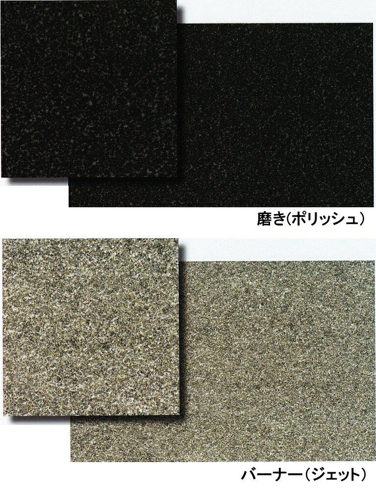 御影石ロイヤルブラック黒300角磨き・バーナー床・壁用一枚からの販売外床・内床外壁・内壁(玄関ポーチ