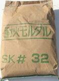 耐火モルタル #32 1袋単位の販売 25kg入り 耐火レンガ 煉瓦 用 バーベキュー台・ピザ窯・炉等の作成に!日本製 耐熱仕様