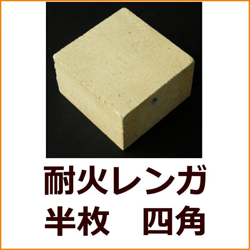 耐火レンガ SK-32 東京並型 110x110x60 サイコロ ピザ釜などの作成に 耐火…...:tileonline:10001445