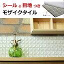 モザイクタイル シール シート販売。25角 白色マット。凹面のおしゃれなアンティーク風 キラキラ光を反射します。目地付。キッチンカウンター・テーブル・洗面所の壁...