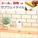 RoomClip商品情報 - サブウェイタイル ベント シール 長方形 1枚から販売。ホワイト 黒目地。おしゃれなアンティーク、レトロモダン風 目地付。キッチンカウンター・洗面所の壁のDIYリフォームにOK(賃貸用に簡単剥がせる)・美濃焼・耐熱・防水・磁器質