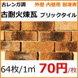 ブリックタイル 古レンガ調 壁用 黄土色 こげ茶 アンティーク・レトロ風。キッチン・玄関等のDIYリフォームにOK。リビング・ベランダ・塀等の改装にも使用可能なインテリア・エクステリア レンガタイル(壁用建材)です