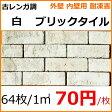 ブリックタイル 古レンガ調 壁用 白 アンティーク・レトロ風。キッチン・玄関等のDIYリフォームにOK。リビング・ベランダ・塀等の改装にも使用可能なインテリア・エクステリア レンガタイル(壁用建材)です
