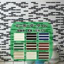 ミニ ボーダー 和風 モザイクタイル(磁器)シート(144本)販売ですミックスデザイン対応。 外 内 壁用(キッチン カウンター、トイレ..