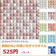 プチモザイクタイル シート(144粒)販売。窯変ミックス。ミックスデザインタイル対応、おしゃれなアンティーク、レトロモダン風。キッチン・玄関・テーブル・浴室(風呂)洗面所のDIYリフォームにOK。床・壁インテリア建材・日本製・美濃焼・耐熱モザイクタイル