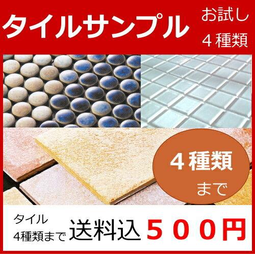 送料無料 タイル各種サンプル 4種類まで 試供品 タイル モザイクタイル ブリック 煉瓦 …...:tileonline:10000061