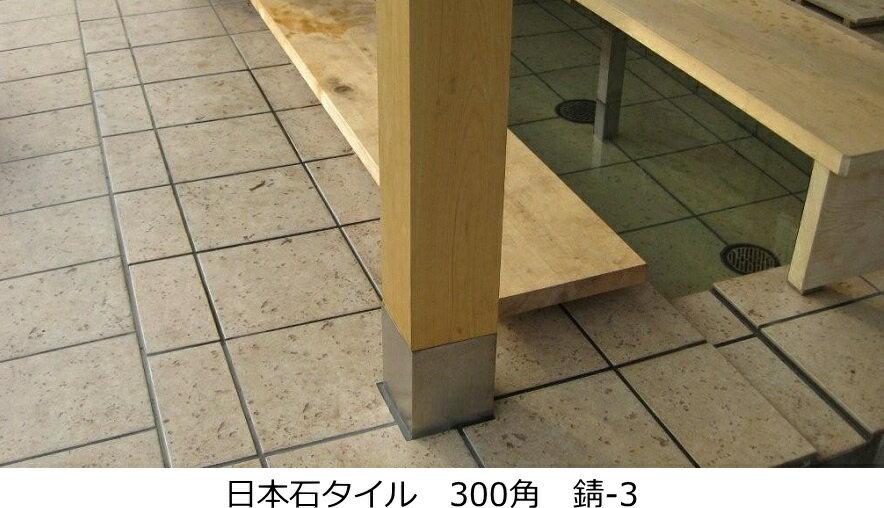 日本石タイル 錆石 和風 300角 タイル(磁器)1枚単位の販売です 外床・内床・壁用(玄関 ポーチ・浴室 お風呂 浴槽 ガーデニング・ ベランダ・バルコニー・土間)のDIYリフォームにお勧め。 アンティーク エクステリア インテリア用の建材です