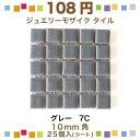 100円タイル(税込108円)10mm角モザイクタイル25粒入り(シート)グレー(7C)