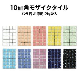 經濟馬賽克瓷磚 10 毫米方形玫瑰石約 2 公斤的輸入 [小袋/小工具 / 室內 / 寫真框架 / 藝術馬賽克 /DIY 和廚房瓷磚和馬賽克廚房,瓷磚]