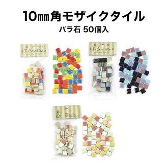可愛小馬賽克瓷磚 10 毫米方形馬賽克瓷磚玫瑰石 50 件 [香袋 / 小工具 / 室內 / 寫真幀 / 藝術馬賽克 /DIA / 瓷磚/工藝 / 工藝 / 廚房]