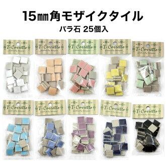 馬賽克瓷磚玫瑰石 25 枚 15 毫米 [香袋/小工具 / 室內 / 寫真幀 / 藝術馬賽克 /DIY 和廚房瓷磚和馬賽克廚房,瓷磚]