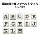 15ミリ角アルファベットタイル【A〜M】約15×15×厚さ4...