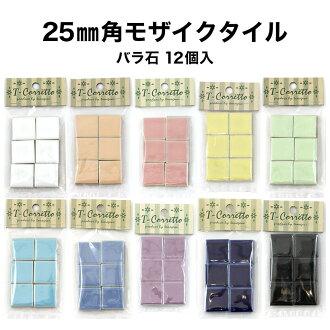 馬賽克瓷磚可以享受 T 夾頭 25 毫米方形馬賽克瓷磚顏色袋 12 件放入原始瓷磚室內物品表門相框黑板