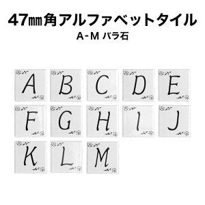 アルファベット モザイク イニシャル プレート クラフト