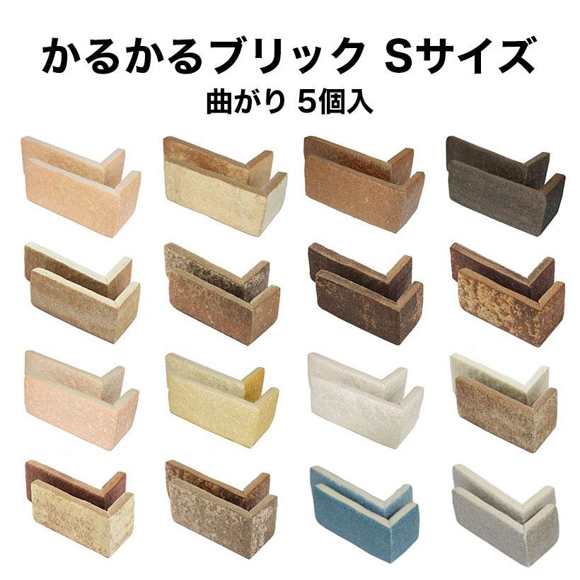 EV-タイル 軽量レンガ【かるかるブリック Sサイズ(ミニサイズ) コーナー5個入】サイズ約4.5×9.5cm 受注生産品 ※両面テープは付属しておりません 日本製 キッチン カウンター トイレ 玄関 壁 壁紙 シール 猫 爪とぎ DIY