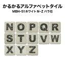 かるかるブリックアルファベットタイルMBH-51【N〜Z】約4.5×4.5×厚さ1.2cm/1個売り/モザイクタイル 文字タイル イニシャル ネームプレート 表札 クラフト DIY