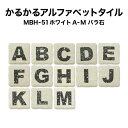 かるかるブリックアルファベットタイルMBH-51【A〜M】約4.5×4.5×厚さ1.2cm/1個売り/モザイクタイル 文字タイル イニシャル ネームプレート 表札 クラフト DIY