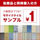 Mosaictile-sample_1