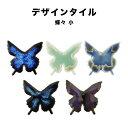 モザイクタイル バラ売り バラ石 デザインタイル 蝶々