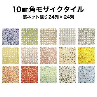 tileshop  라쿠텐 일본: 10mm 사각 모자이크 타일의 얼굴을 보 시공 ...